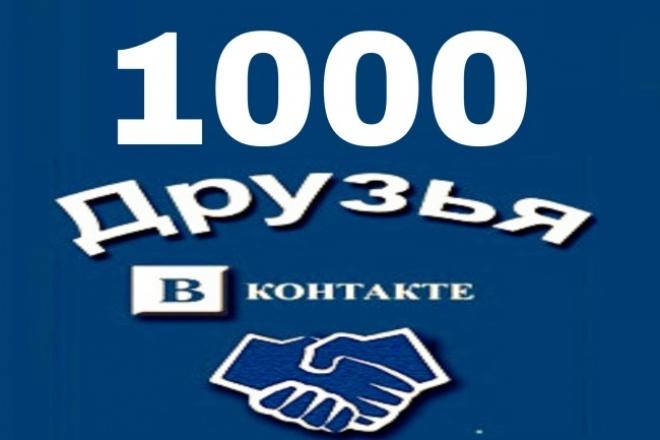 Создам аккаунт ВК и накручу 1000 реальных друзей 1 - kwork.ru