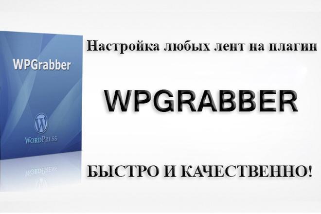 настройки ленты на плагин Wpgrabber для WordPress 1 - kwork.ru