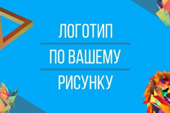 Логотип по рисунку 1 - kwork.ru
