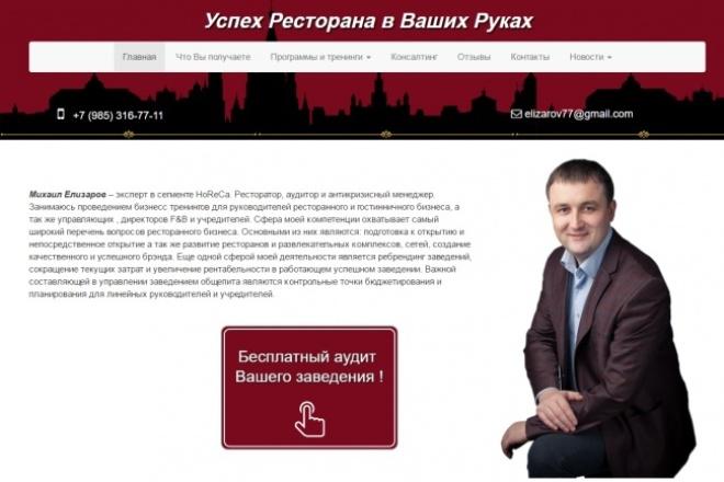 Адаптивно сверстаю или доработаю Ваш сайт 1 - kwork.ru