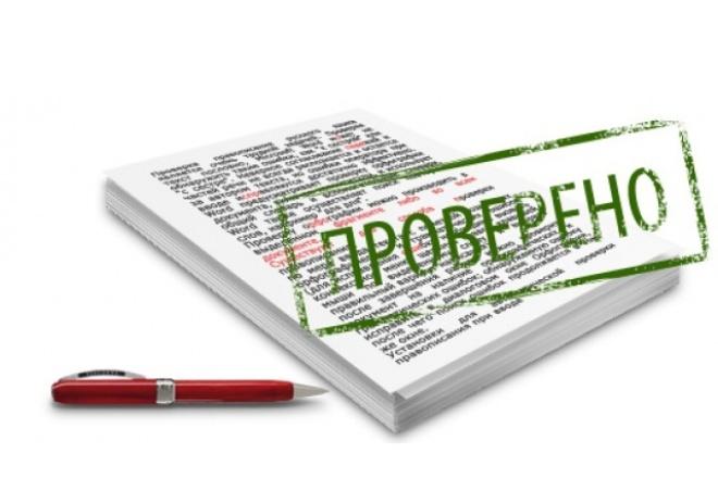 Проверю текстРедактирование и корректура<br>Проверю текст на наличие грамматических и пунктуационных ошибок. Гарантирую ответственный подход к работе.<br>