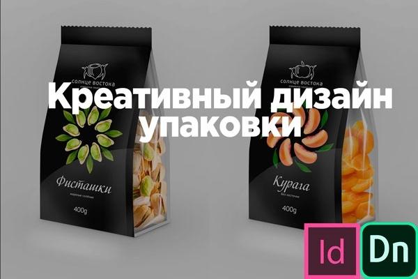 Дизайн упаковки 2 варианта 1 - kwork.ru