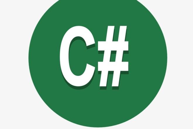 Выполню лабораторную работу по программированию на C# 1 - kwork.ru
