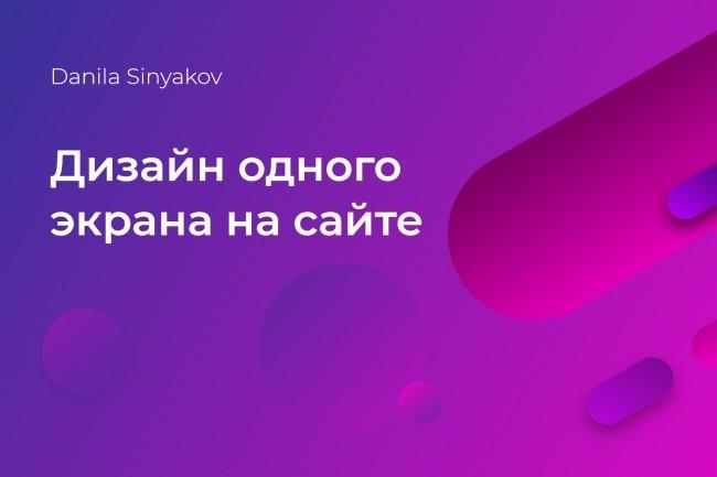 Качественный дизайн одного экрана на сайте 1 - kwork.ru