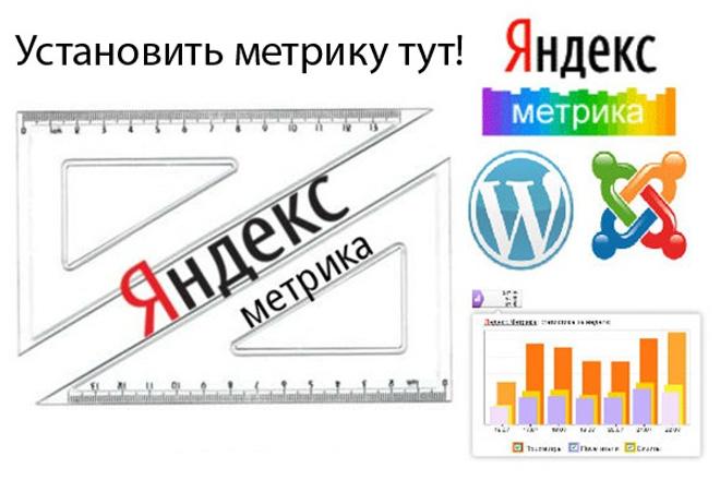 Установлю Яндекс. Метрику + Google AnalyticsСтатистика и аналитика<br>Зачем нужна Метрика : Счетчики позволяют получить большое количество информации о «жизни» Вашего сайта: 1. Количество посетителей сайта. 2. Откуда приходят посетители на Ваш сайт (из «поиска», из Яндекса, из Google, из рекламы, по ссылкам на других сайтах, из социальных сетей, из писем, прямые заходы) Можно отследить, из какой рекламной кампании в Директе пришел посетитель. 3. Что делают посетители на Вашем сайте (с помощью «вебвизора» можно просмотреть, куда нажимал посетитель, где останавливал свое внимание, а самое главное - с помощью этой функции можно увидеть, по каким запросам приходили с рекламы). 4. Устанавливать цели - с помощью специального кода можно будет отследить действие посетителя, в котором заинтересован владелец сайта: просмотр определенного количества страниц, посещение конкретной страницы, нажатие на кнопку, переход по ссылке, оплата заказа и т. д. В итоге вы получаете инструменты позволяющие анализировать работу вашего сайта и отслеживать результаты продвижения, рекламы в Директе, размещения ссылок на форумах, а так же понять что нравится вашем посетителям.<br>