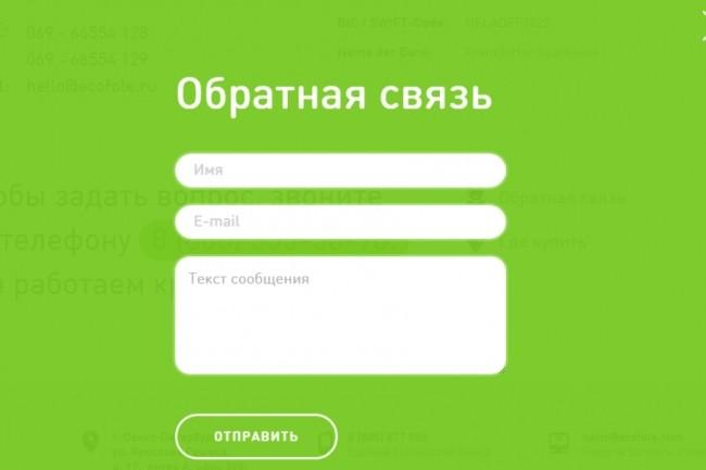 Трафик с форм обратной связи - тематика Москва - 100000 сайтов 1 - kwork.ru