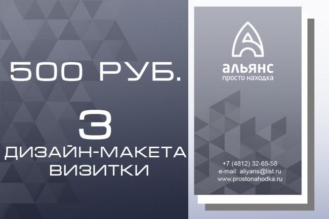 Качественный дизайн визиток 1 - kwork.ru