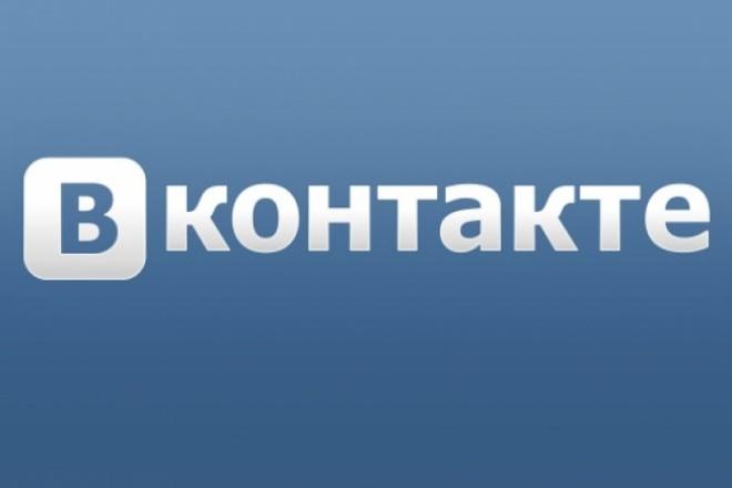 Перенесу 50 постов из одной группы ВК в другую 1 - kwork.ru