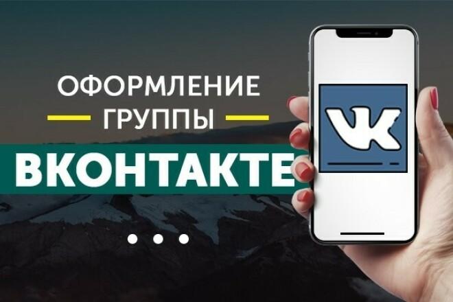 Качественные Шапка и Аватар для вашей группы Вконтакте 1 - kwork.ru