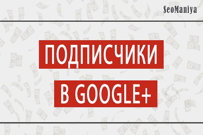 Подписчики в Google Plus 21 - kwork.ru