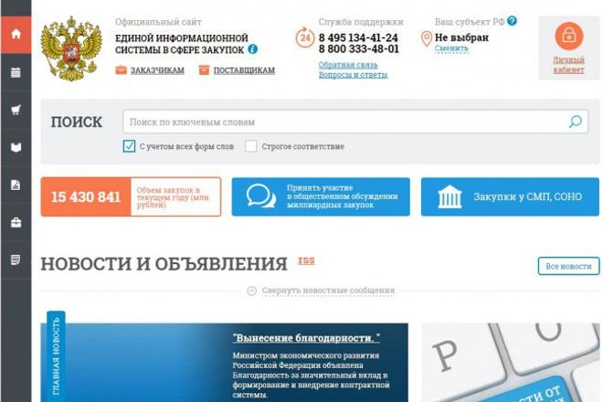 проконсультирую по тендеру 1 - kwork.ru
