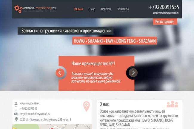 Буду править ваш сайт в течение часа 1 - kwork.ru