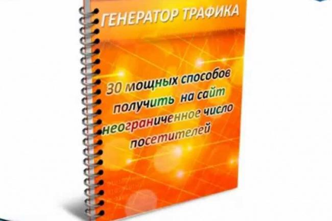 Бесценная книга по привлечению целевой аудитории на сайт 1 - kwork.ru
