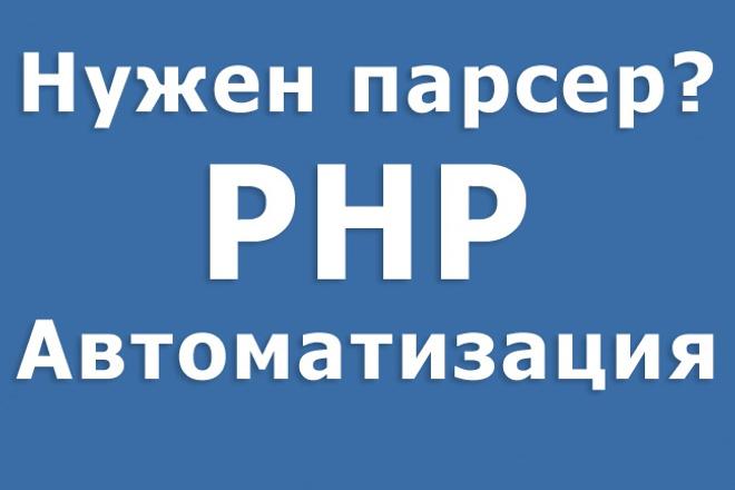 Напишу любой PHP парсер (товаров, информации) 1 - kwork.ru