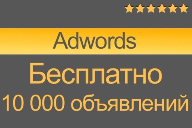 10000 объявлений Adwords (Бонус - бесплатная настройка официальной рекламы) 1 - kwork.ru