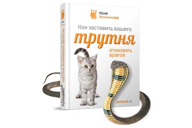 3D обложка для электронной книги 1 - kwork.ru