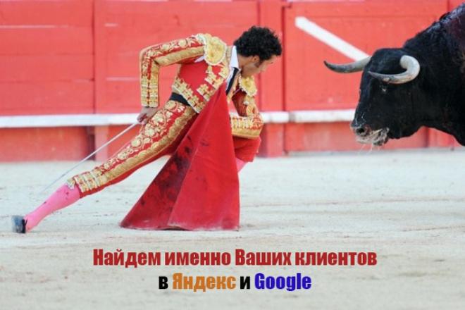 настрою рекламную кампанию в Яндекс или Google 1 - kwork.ru