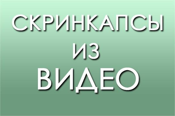Скринкапсы из видео 1 - kwork.ru