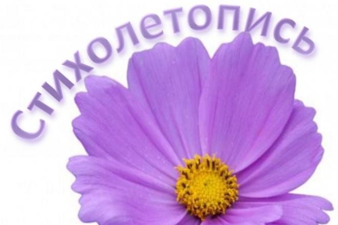Напишу стихотворение. Быстро и качественно 1 - kwork.ru