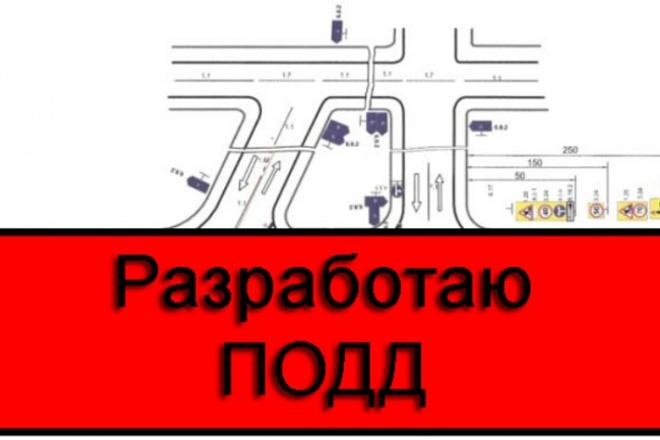 Разработаю подд 1 - kwork.ru