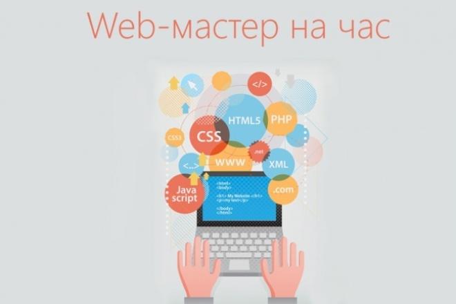 Доработаю ваш сайт или скрипт, исправлю ошибки 1 - kwork.ru