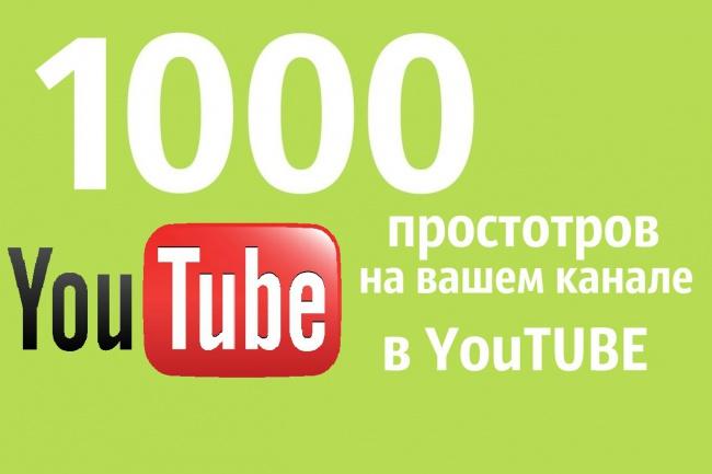 Доваблю 1000 просмотров на YoutubeПродвижение в социальных сетях<br>1000 просмотров на Youtube - это довольно серьезное количество. Без большого количества подписчиков и просмотров, сложно продвигать свой канал. Просмотры для ваших видео на YouTube. Услуга выполняется людьми со всего мира без критериев.<br>