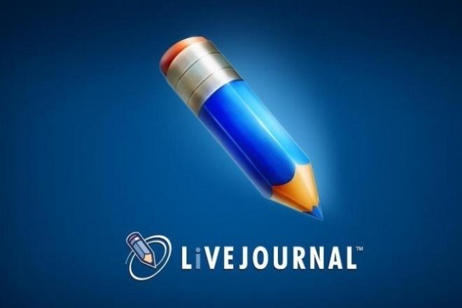 200 статей в ЖЖ блогах 1 - kwork.ru