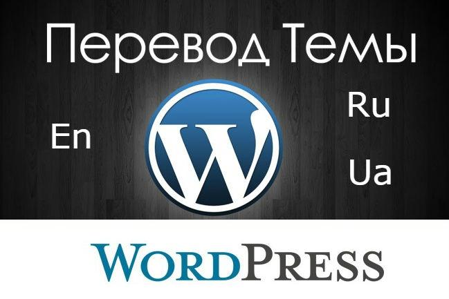 Перевод темы wordpress на русский или украинский язык 1 - kwork.ru