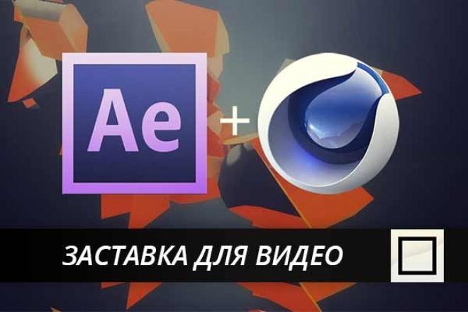 Видеозаставка 1 - kwork.ru