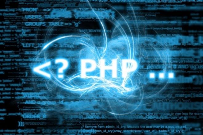 Написание, доработка и оптимизация PHP скрипта 1 - kwork.ru