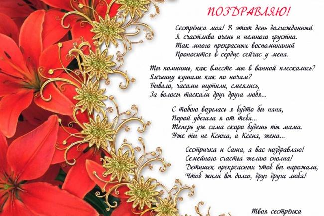 напишу индивидуальный трогательный стих-поздравление (либо прозу) 1 - kwork.ru