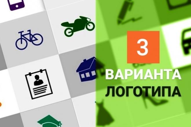 Сделаю 3 варианта простого логотипа 1 - kwork.ru