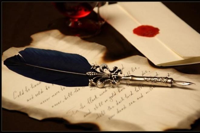 Напишу стих для любимой (любимого)Стихи, рассказы, сказки<br>Напишу стихотворение с учетом любых Ваших пожеланий: поздравление с днем рождения мамы, родных, коллег, с днем свадьбы друзей, признание в любви и текст для предложения руки и сердца невесте и пр. Возможно выполнение работы в прозе.<br>