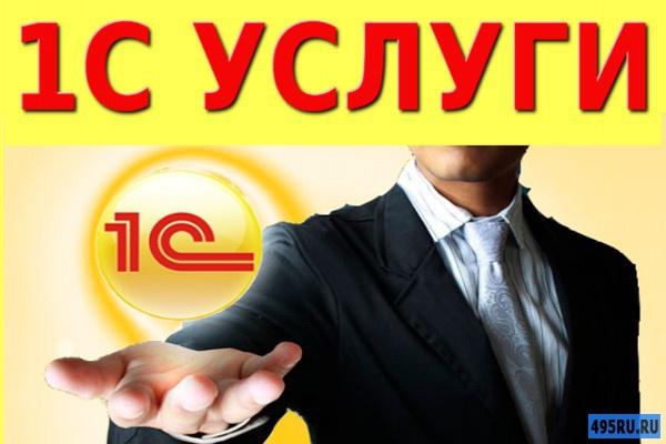 Обновлю типовую конфигурацию 1 - kwork.ru