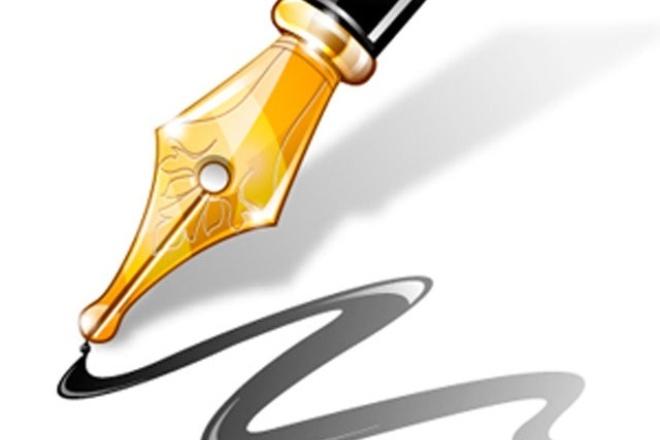 Напишу сочинение по литературеРепетиторы<br>Напишу уникальное сочинение, качественно, со смыслом. Раскрою любую заданную тему и выскажу свое мнение. Никакого плагиата.<br>