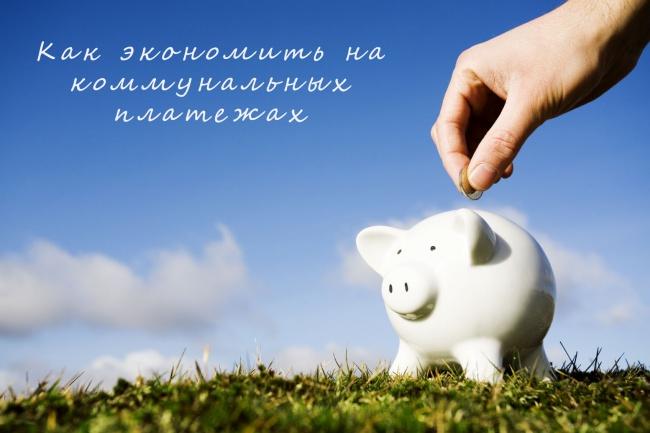 Напишу текст о способах экономии на услугах ЖКХ 1 - kwork.ru