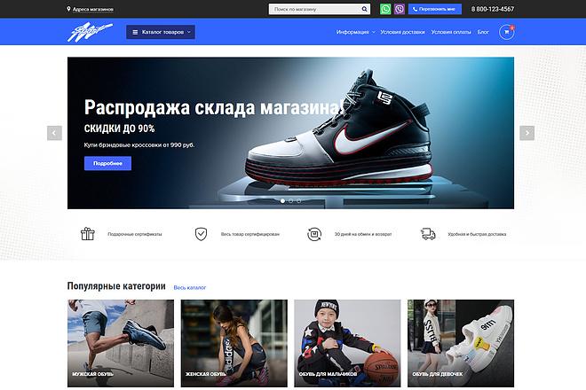 Продам интернет-магазин любых товаров на modx с фильтром, поиском 25 - kwork.ru