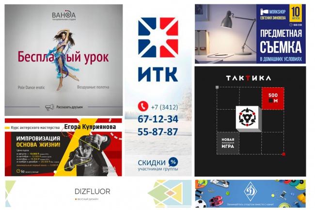 БаннерБаннеры и иконки<br>Dizfluor — вкусный дизайн для вашего бизнеса Разработаю уникальный баннер для сайта или соц сетей (1 вариант, 1 правка)<br>