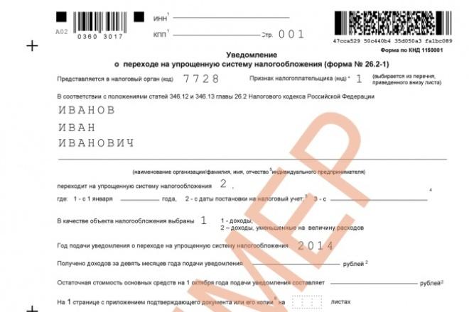 Уведомление в ифнс 1 - kwork.ru
