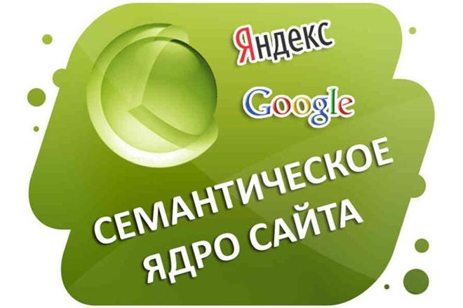Составлю семантическое ядро сайта из самых жирных ключевиков 1 - kwork.ru