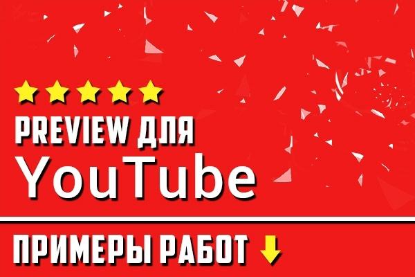 2 превью для вашего видео 1 - kwork.ru