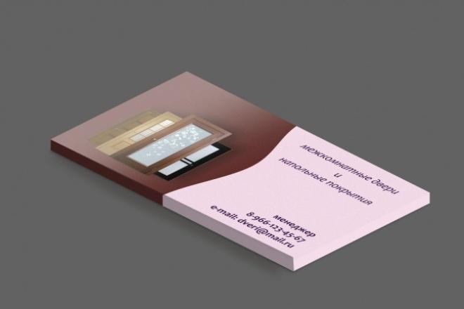 разработаю оригинальный макет визитки 1 - kwork.ru