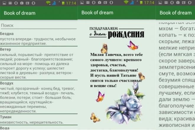 приложение для андроид 1 - kwork.ru