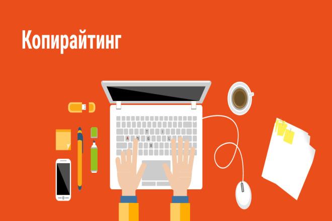 Напишу статью. Копирайтинг 1 - kwork.ru