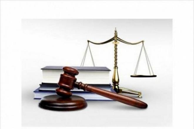 Любой юридический документЮридические консультации<br>любые гражданско-правовые договоры, В ТОМ числе: купли-продажи; поставки; аренды; займа; оказания услуг; хранения; комиссии; поручения; подряда; дарения; мены; уступки права требования; о зачете встречных однородных требований; соглашения; заявления различного характера; акты, доверенности; протоколы, приказы; претензии; 2. подготовка комплектов документов ДЛЯ создания бизнеса; 3. внесение изменений В имеющиеся учредительные документы С заявлениями В ифнс (В ТОМ числе смена директора, учредителя, включение новых видов деятельности И Т.Д.) 4. трудовое законодательство - трудовые договоры, материальная ответственность И Т.Д.)<br>
