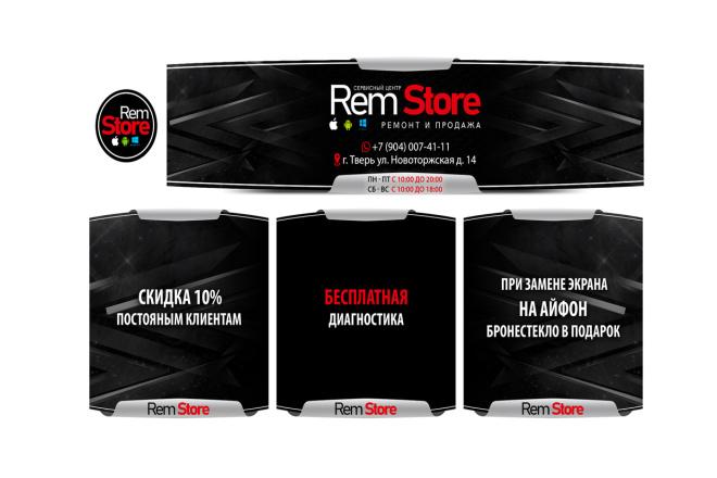 Разработаю обложку для вашего сообщества 1 - kwork.ru