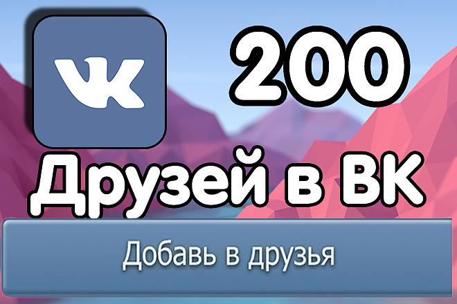 200 друзей в ВК 1 - kwork.ru