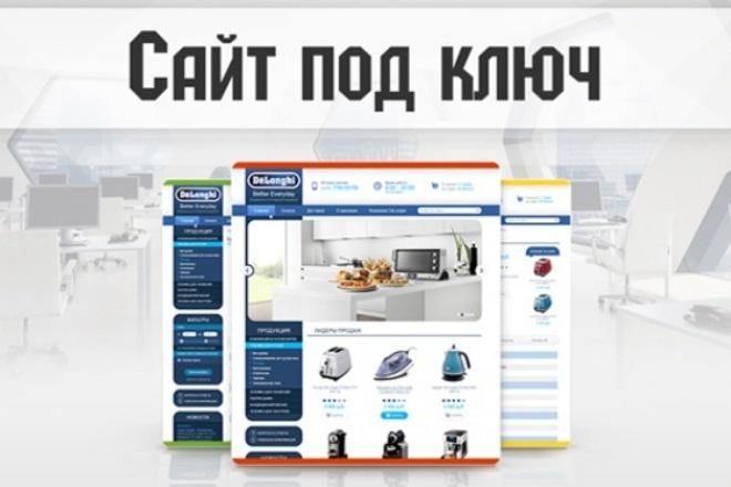 Сделаю несложный сайт 1 - kwork.ru