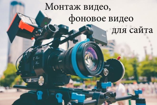 Сделаю фоновое видео для вашего сайта 1 - kwork.ru