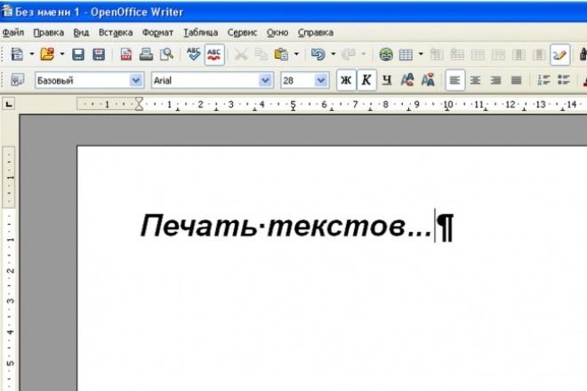 набор и оформление текста 1 - kwork.ru